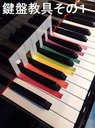 s-第1回勉強会鍵盤教具その1