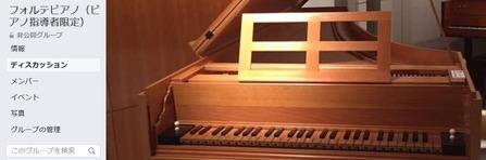 フォルテピアノ1