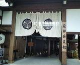 飛騨物産館