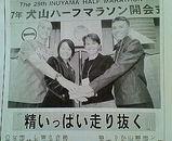 犬山マラソン