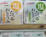 塩で食べる豆腐