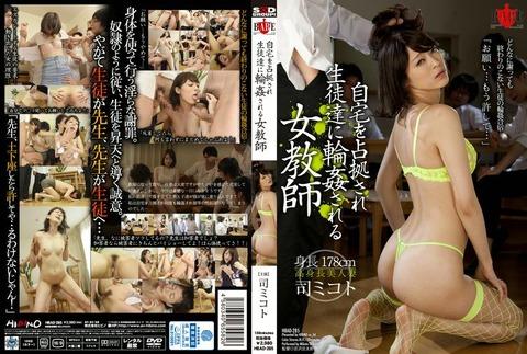 輪姦-女教師-司ミコト-50