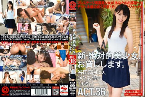 新・絶対的美少女、お貸しします。ACT.36谷田部和沙-000