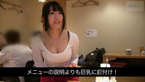 居酒屋アルバイターゆうかちゃん(23歳) (1)