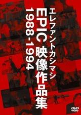 エレファントカシマシEPIC映像作品集19881994