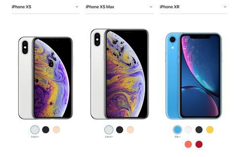 iphone-xs-xsmax-1