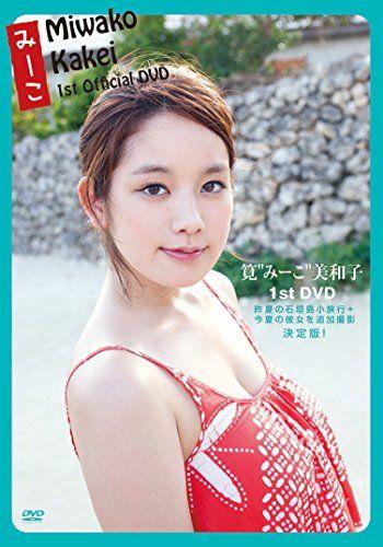 �ߡ���  Miwako Kakei 1st DVD ����»�