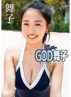 OH MY GOD 舞子(オーマイゴットマイコ)/舞子