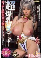 超爆乳コスプレイヤー 中出し輪姦オフ会 Hitomi 田中瞳
