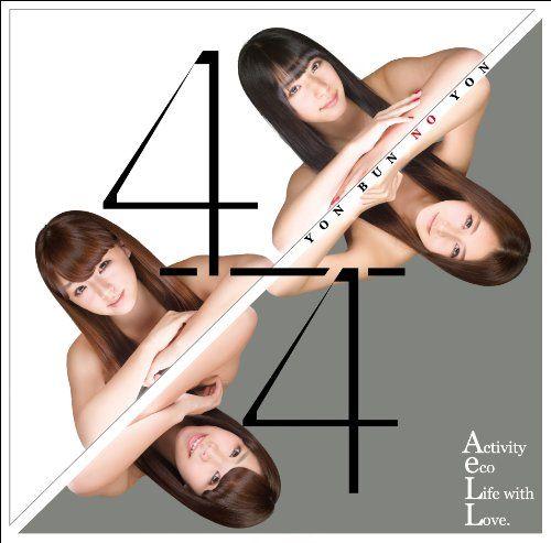 4/4 YON BUN NO YON DVD付き限定盤 篠崎愛