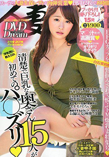 人妻DVD Dream (ドリーム) 2015年 02月号 [雑誌]