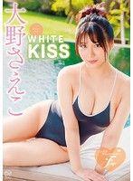 【数量限定】WHITE KISS/大野さえこ チェキ付き