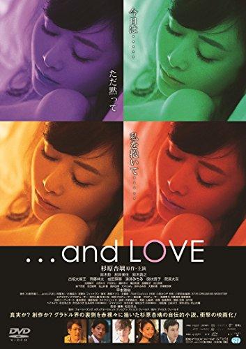 ...and LOVE [DVD]  杉原杏璃, 鈴木勤, 肘井美佳, 鈴木貴之, 甲本雅裕