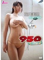950ミリパイ/花井美理