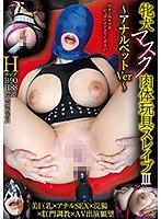 牝犬マスク肉体玩具スレイブ III 〜アナルペットVer〜