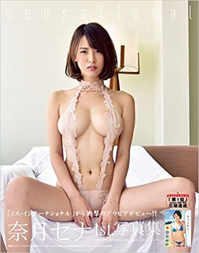 奈月セナ1st.写真集 sensational
