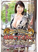 ファンの自宅をゲリラ訪問!時田こずえさんとしてみませんか〜憧れの熟女と夢の中出しセックス〜
