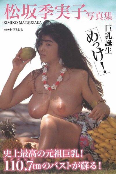 松坂季実子写真集