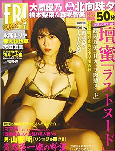 FRIDAYダイナマイト 2019年 3/23 号 [雑誌]: FRIDAY(フライデー) 増刊