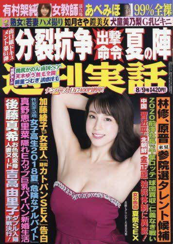 週刊実話 2018年 8/9 号 [雑誌]