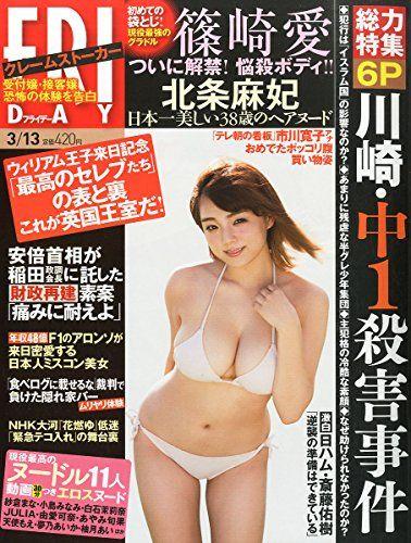 FRIDAY(フライデー) 2015年 3/13 号 [雑誌]