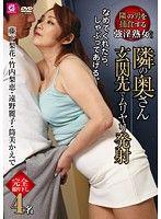 隣の奥さん 玄関先でムリヤリ発射 なめてくれたら、しゃぶってあげる。  藤下梨花 竹内梨恵 遠野麗子 筒美かえで