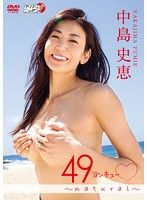 49ヨンキュー◆〜natural〜/中島史恵