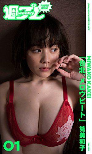 <週プレ PHOTO BOOK> 筧美和子「台北、メロウビート」