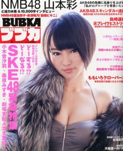 BUBKA (ブブカ) 2013年 04月号 [雑誌]