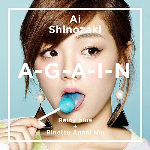 A-G-A-I-N (完全生産限定盤) 篠崎愛