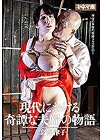 現代における奇譚な夫婦の物語 三島奈津子
