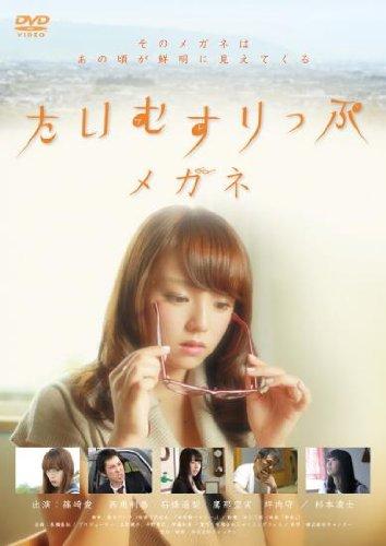 たいむすりっぷメガネ [DVD] 篠崎愛