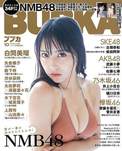 BUBKA (ブブカ) 2016年10月号