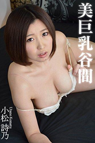 小松詩乃 美巨乳谷間 GURA FETI