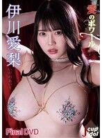 愛のポワール/伊川愛梨