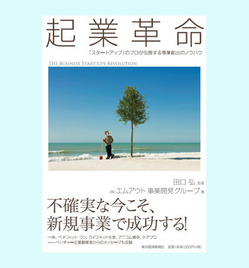 kigyo_kakumei_main