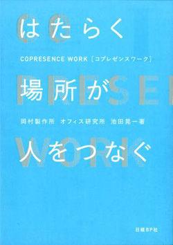 copresence_work