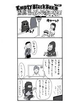 EBB_マンガ_59