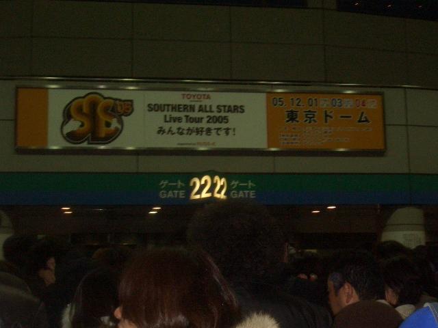 SAS東京ドーム2