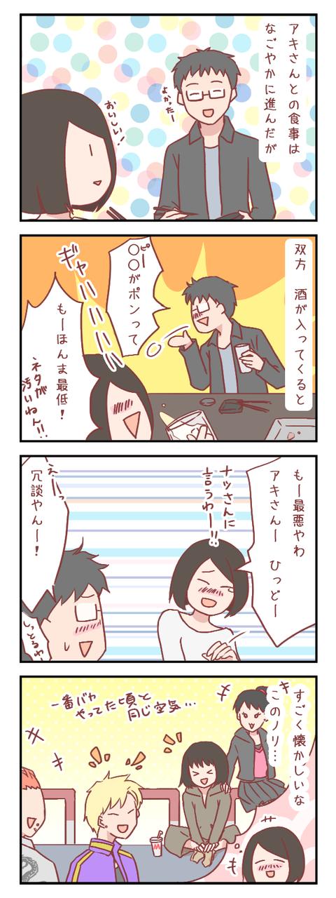 懐かしいノリと空気(婚活編)【ろぐ726】