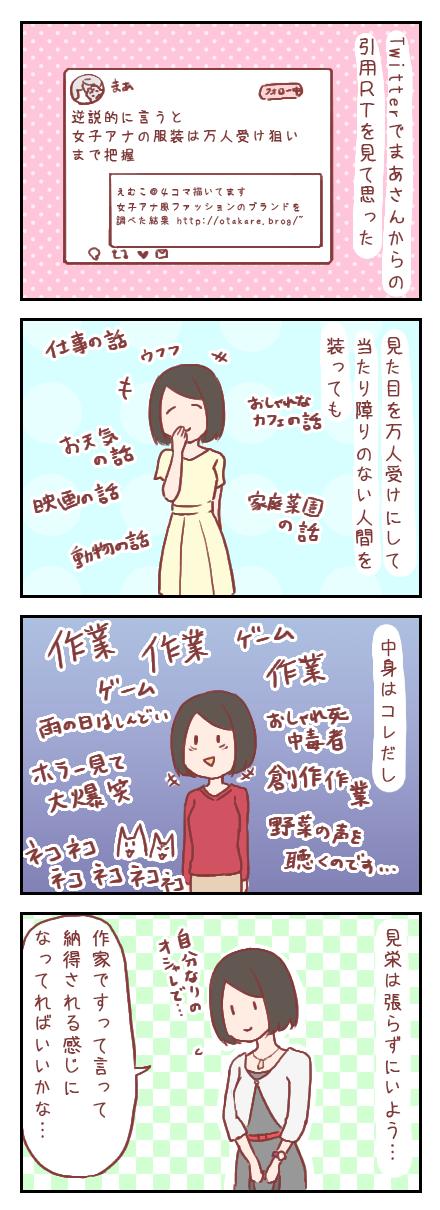 【ろぐ193】続・女子アナ風ファッションのブランドを調べた結果