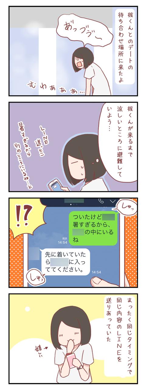 待機場所変更のLINEを彼氏に送った結果(彼氏編)【ろぐ614】