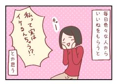 【ろぐ168】「いいね」による自意識過剰の罠(婚活編)