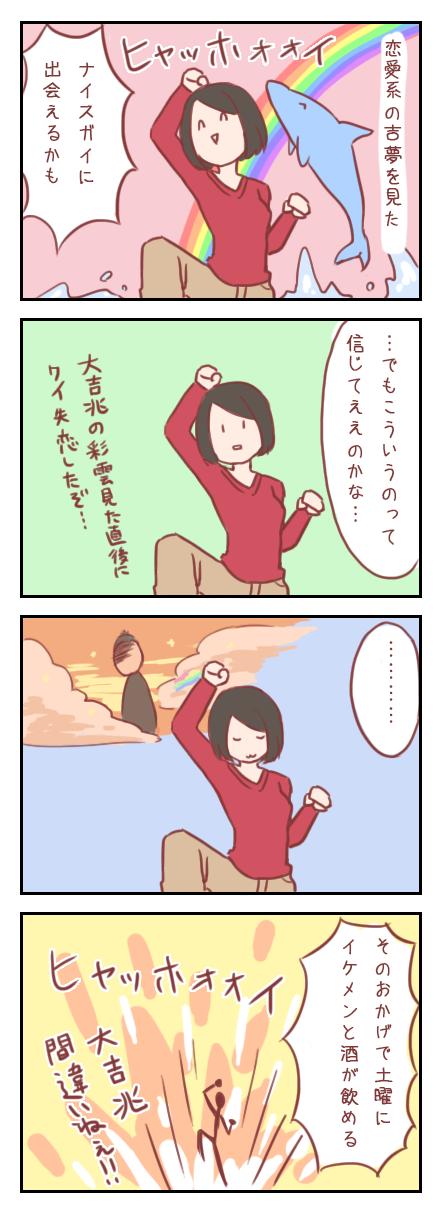 【ろぐ88】発想の転換