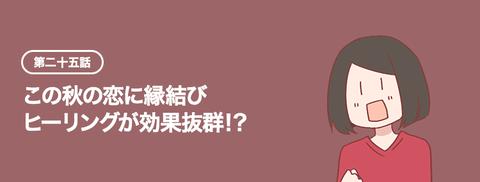 えむこさん11月13日分バナー画像