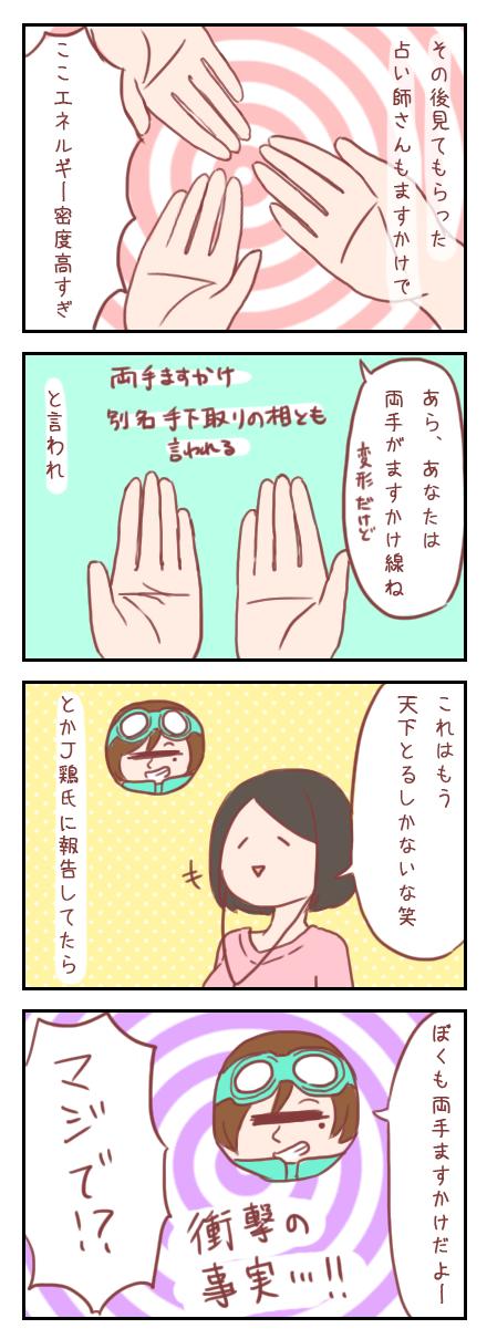 【ろぐ127】ブロガーさんの手相が知りたい(オフ会編②)