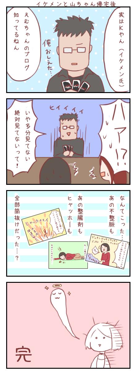 えむこ ヲチ 100