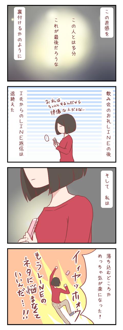 いつの間にかすっかり息苦しくなっていた(婚活編)【ろぐ669】
