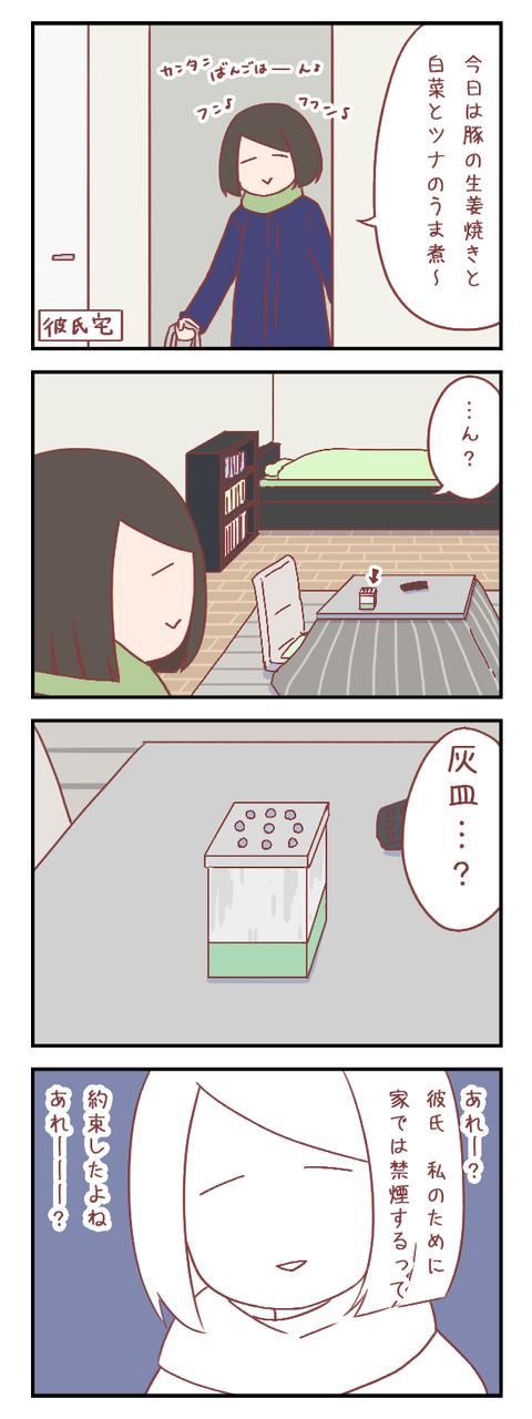 禁煙中の彼氏の部屋で見つけてしまったもの(婚活編)【ろぐ859】