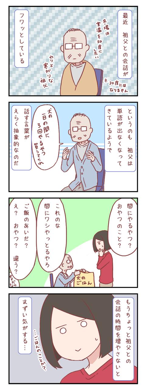 祖父との会話がフワッとしている件【ろぐ854】